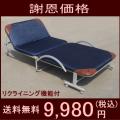 【送料税込】リクライニング機能付・折りたたみベッド