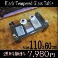 【送料無料】強化ガラスを使用した黒いローテーブル 幅110x60cm