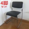 【大型商品】スタッキングチェアー・ミーティングチェアー 4脚入り 黒
