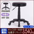 【送料無料】丸椅子 スツール キャスター付き ブラック キャスターチェアー クッション 昇降 黒