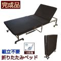 【大型商品】【組立不要】完成品・折りたたみベッド(リクライニング機能付き)