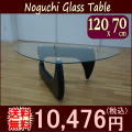 【送料無料】ガラステーブル イサムノグチ リプロダクト 幅120 奥行70 ノグチテーブル コーヒーテーブル センターテーブル ローテーブル