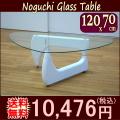 【送料無料】ガラステーブル イサムノグチ リプロダクト (ホワイト) 幅120 奥行70 ノグチテーブル コーヒーテーブル センターテーブル ローテーブル