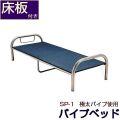 【大型商品】太いパイプの激安 シングルベッド 床板付き パイプベッド ローベッド ベッド 激安ベッド