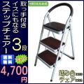 【送料無料】ステップチェア 3段  踏み台 折りたたみ 3段 脚立