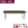 折りたたみ式会議テーブル 180X45高脚