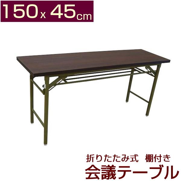 折りたたみ式会議テーブル高脚150×45 4台以上購入