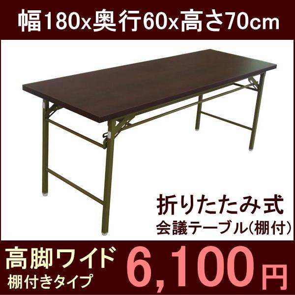 折りたたみ式会議テーブル 180X60高脚ワイド