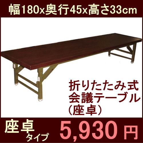 折りたたみ式会議テーブル 180X45座卓