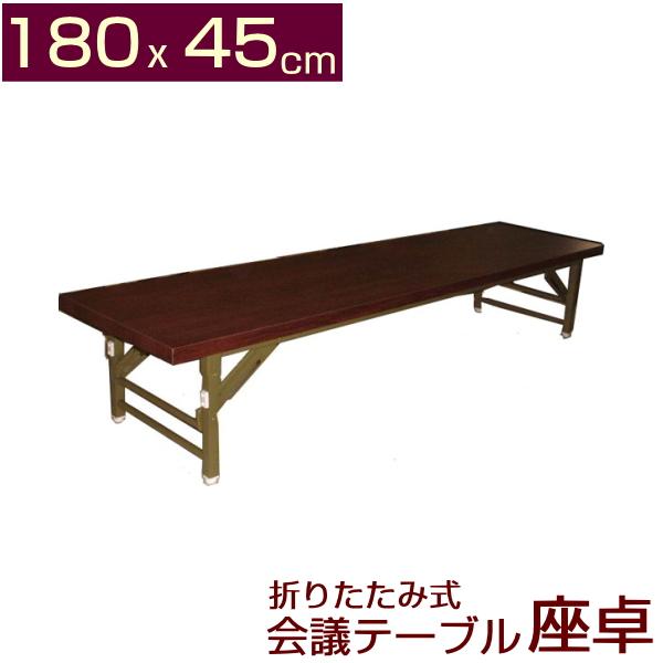 折りたたみ式会議テーブル 1845座卓 4台以上購入