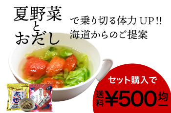 7月企画 夏野菜とおだし商品画像