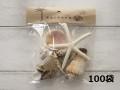 業者の方におすすめ☆100円シェルミックス-NO.1-(約1〜8cm)×100袋