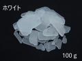 ビーチグラス(人工)単色売り-ホワイト-【約1cm~5cm/約100g】 [メール便可-8袋まで]
