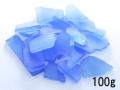 ビーチグラス(人工)単色売り-ブルー-【約1cm~5cm/約100g】 [メール便可-8袋まで]