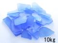 ビーチグラス(人工)単色売り-ブルー-【約2cm〜7cm/約10kg】