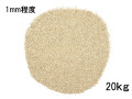 サンゴ砂#1 (1mm程度)【約20kg※1kgあたり124円】