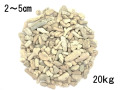 サンゴ砂#20 (2〜5cm程度)【約20kg※1kgあたり124円】