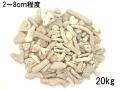 サンゴ砂#30 (2〜8cm程度)【約20kg※1kgあたり124円】
