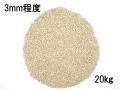 サンゴ砂#3 (3mm程度)【約20kg※1kgあたり129円】