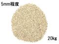 サンゴ砂#5 (5mm程度)【約20kg※1kgあたり124円】