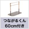 つながるくん60cm付き たちあっぷFB-04N( ベッドでとまるくんⅡ付き)