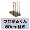 つながるくん60cm付き たちあっぷFB-03N( ベッドでとまるくんⅡ付き)