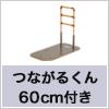 つながるくん60cm付き たちあっぷFB-02N( ベッドでとまるくんⅡ+おもしくん付き)