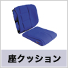 FC-アジャスト 座クッション/非:200092992