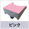 腕まくらプラス38cm 幅 ピンク/非:200106076