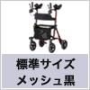 アームプラス AP-02 (自動抑速ブレーキ付)メッシュ黒