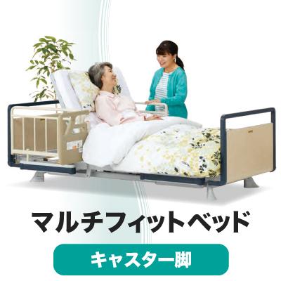 自分の体形にベッドがフィット!マルチフィットベッド MFB-930SW F01 C60 キャスタータイプ