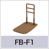 木製どこでも手すり_FB-F1