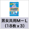 144TAアテントうす型さらさらパンツ男女共用M-L(18枚x3)