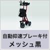 アームプラスAP-02(自動抑速ブレーキ付)_メッシュ黒