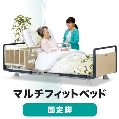 自分の体形にベッドがフィット!マルチフィットベッド MFB-930SW F01 L60 固定脚タイプ