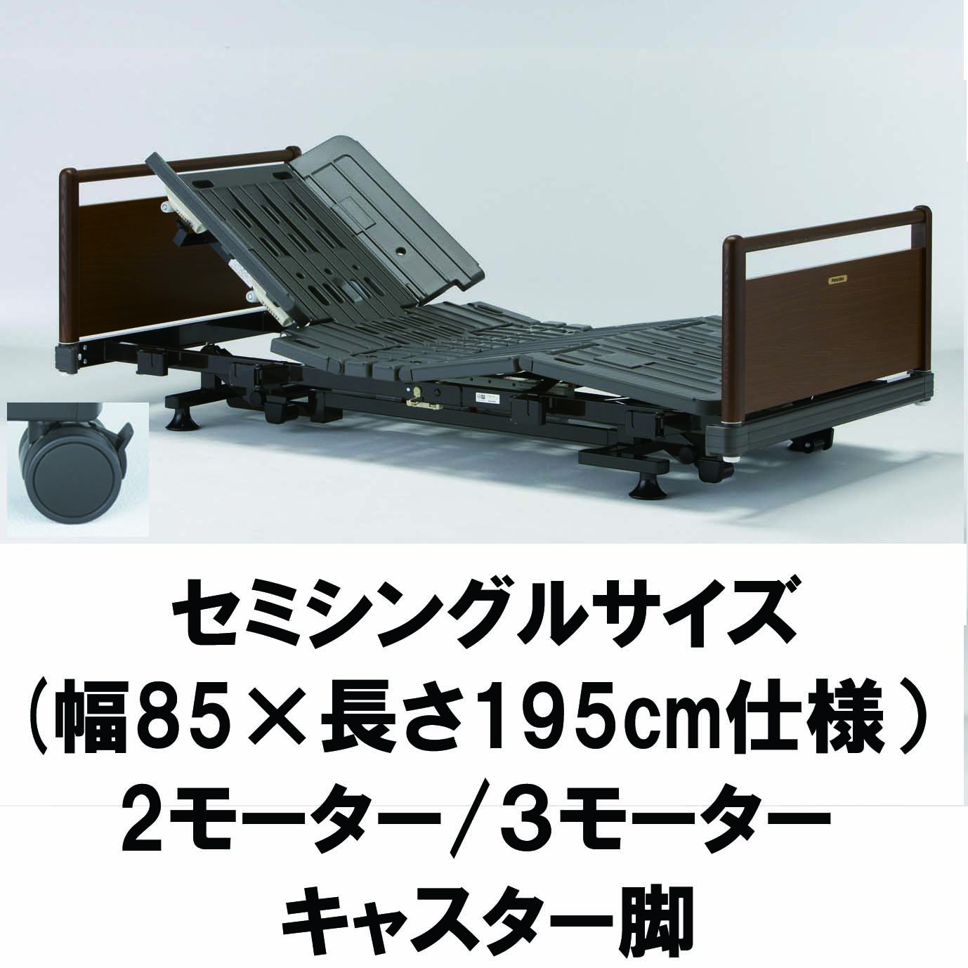 ヒューマンケアベッド・低床型 85幅標準サイズ FBN?PJJ SU キャスター脚