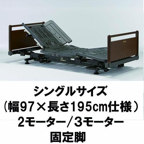 ヒューマンケアベッド・低床型 97幅シングルサイズ FBN-PJJ97N SU 固定脚