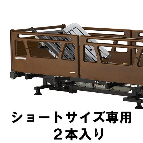 ≪全長93.3cm≫ショートサイズ専用木製サイドレールSR-W1JJS(2本入り)