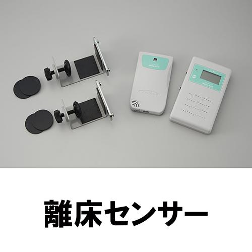 離床センサー 温度deキャッチ RS-18 セット
