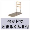 たちあっぷFB-02N CKA-05FB