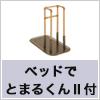 たちあっぷFB-03N CKA-06FB