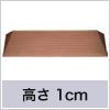 ダイヤスロープ_DSR76-10(高さ1cm)