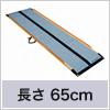 ケアスロープ_CS-65(長さ65cm)