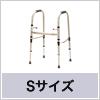 固定型歩行器_Mgウォーカー250N_S