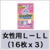 147TAアテントうす型さらさらパンツ女性用L-LL(16枚x3)