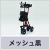 アームプラスAP-01_メッシュ黒