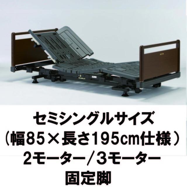 ヒューマンケアベッド・低床型 85幅標準サイズ FBN-PJJ SU 固定脚