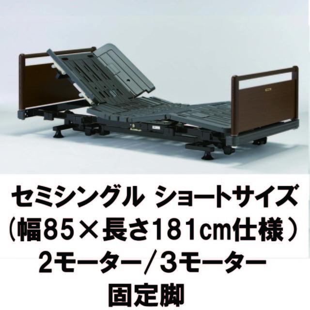 ヒューマンケアベッド・低床型 85幅ショートサイズ FBN?PJJ SU S 固定脚