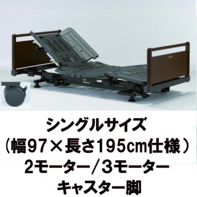 ヒューマンケアベッド・低床型 97幅シングルサイズ FBN?PJJ97N SU キャスター
