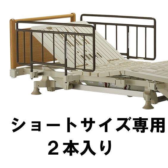 ≪全長90.2cm≫ショートサイズ専用サイドレールSR-100JJS_BR(2本入り)
